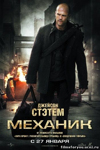 film_mekhanik